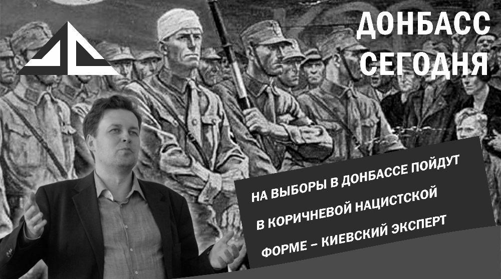 На выборы в Донбассе пойдут в коричневой нацистской форме – киевский эксперт