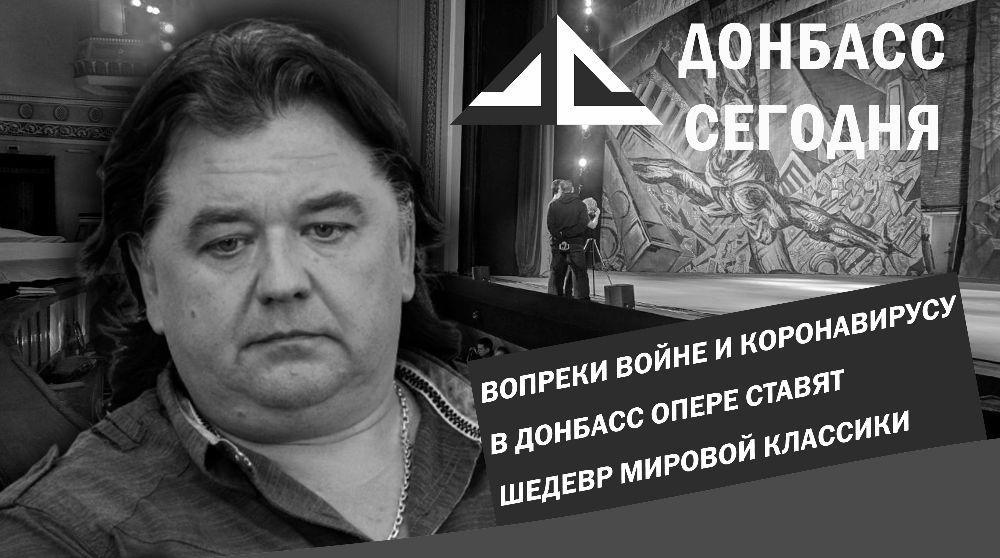 Вопреки войне и коронавирусу в Донбасс Опере ставят шедевр мировой классики
