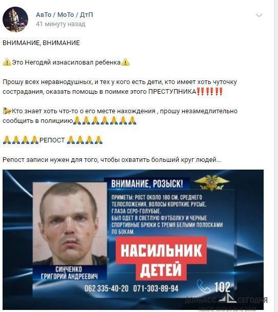 Разыскиваемый полицией ДНР изверг оказался маньяком-педофилом - соцсети