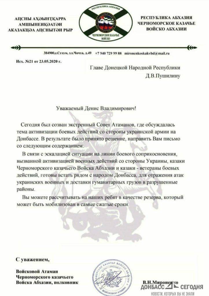 Абхазские казаки готовы выдвинуться в ДНР для отражения атаки ВСУ