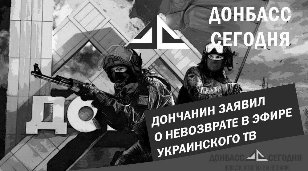 Дончанин заявил о невозврате в эфире украинского ТВ