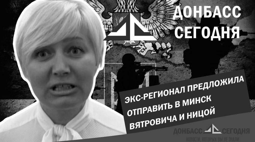 Экс-регионал предложила отправить в Минск Вятровича и Ницой