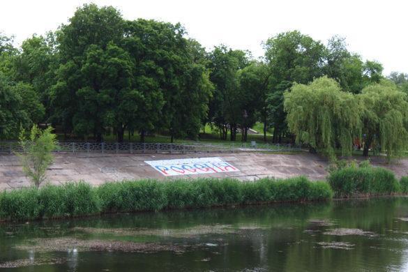 В центре Донецка появилось граффити, посвящённое России