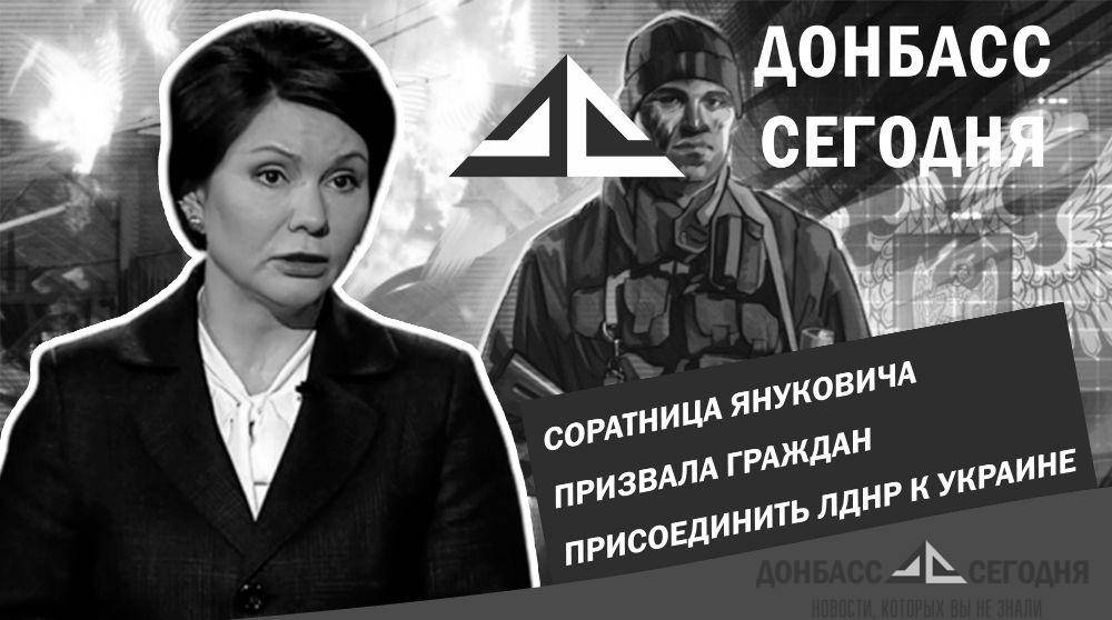 Соратница Януковича призвала граждан присоединить ЛДНР к Украине