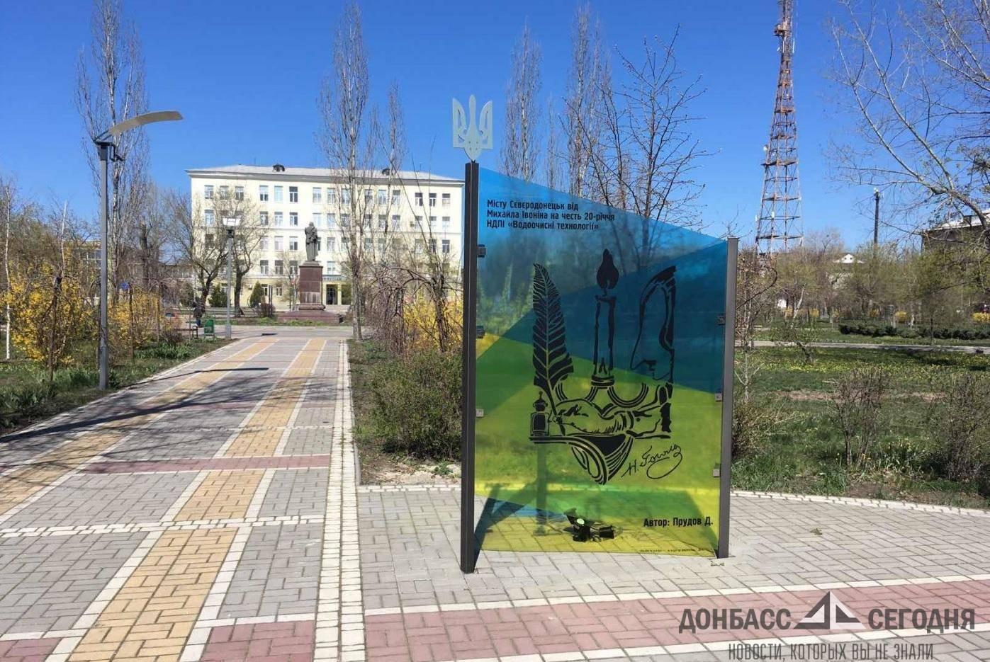 Северодонецкого бизнесмена-патриота оштрафовали за установку в парке стелы с тризубом