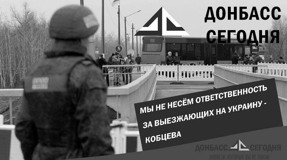 Мы не несём ответственность за выезжающих на Украину — Кобцева