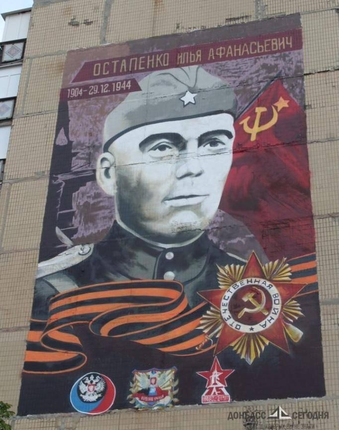 В Горловке появилось гигантское граффити, посвящённое советскому парламентёру