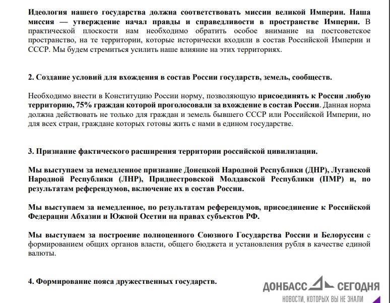 В Москве предложили провести референдум по Донбассу