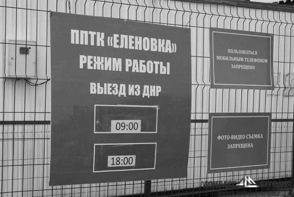 В ДНР опять откроют КПВВ «Еленовка»