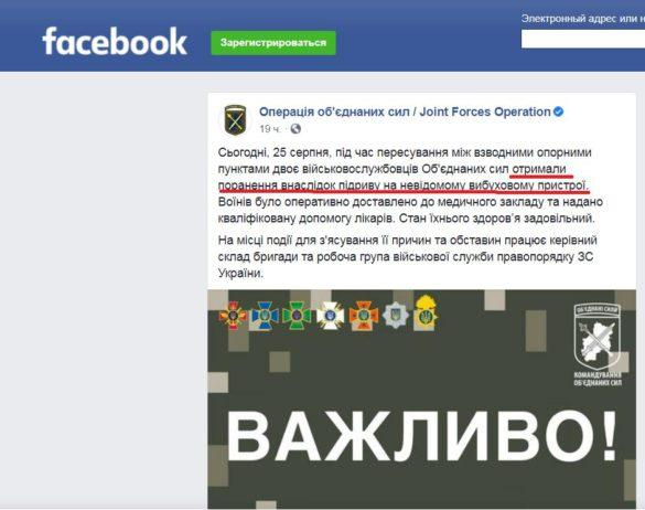Украинские СМИ противоречат штабу ООС по взорванному в Донбассе комбату ВСУ