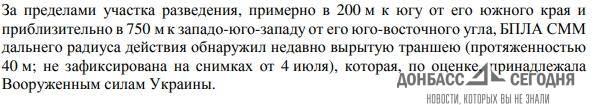 В ОБСЕ подтвердили «копку могилок» ВСУ под Староигнатовкой