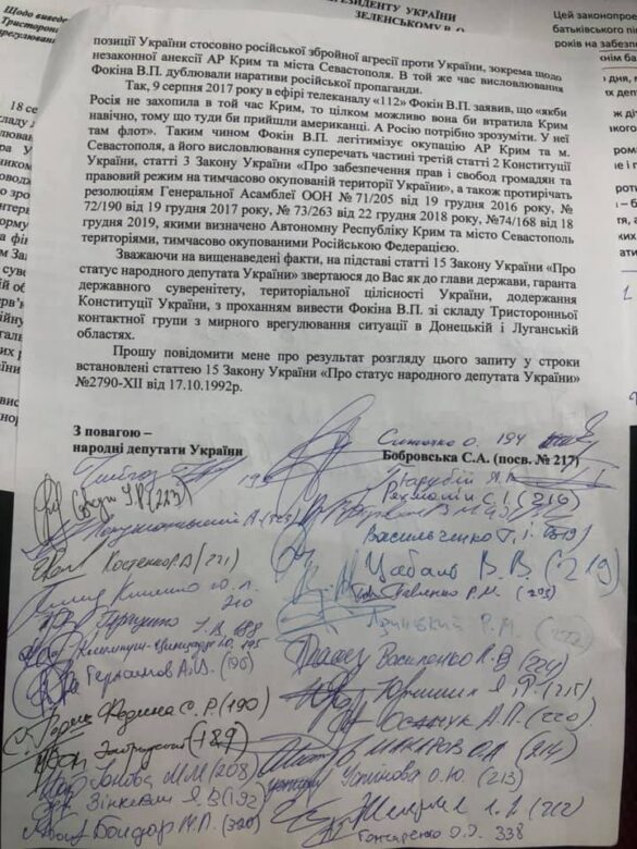 В Раде собрали подписи для увольнения Фокина из Минска