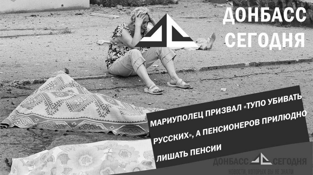 Мариуполец призвал «тупо убивать русских», а пенсионеров прилюдно лишать пенсии