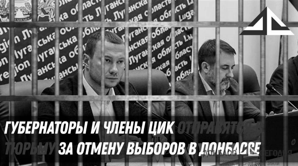 Губернаторы и члены ЦИК отправятся в тюрьму за отмену выборов в Донбассе