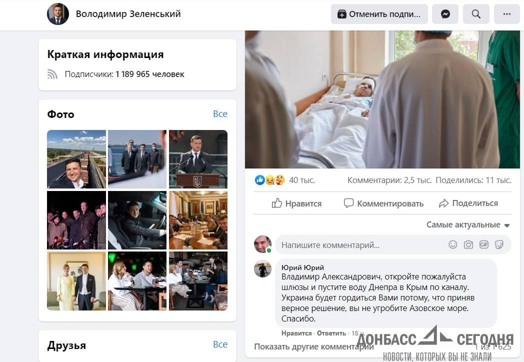 Украинцы просят Зеленского пустить воду в Крым
