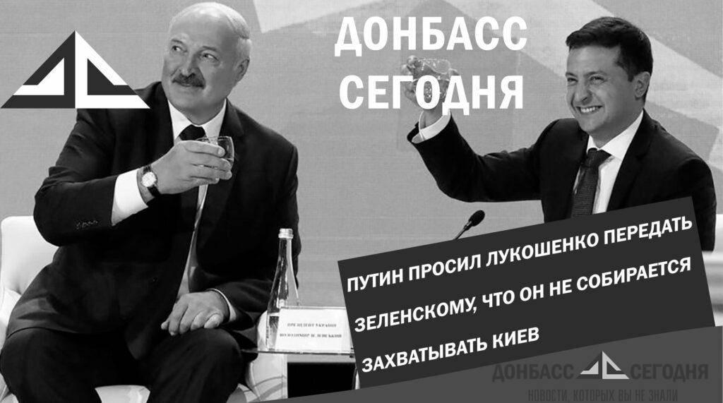 Путин просил Лукошенко передать Зеленскому, что он не собирается захватывать Киев