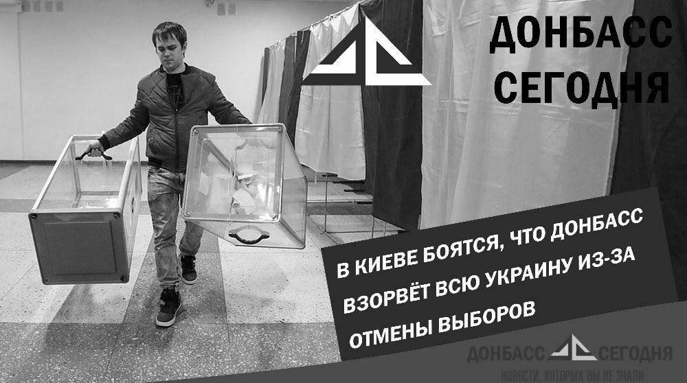В Киеве боятся, что Донбасс взорвёт всю Украину из-за отмены выборов