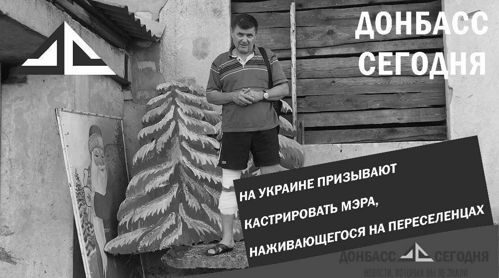 На Украине призывают кастрировать мэра, наживающегося на переселенцах