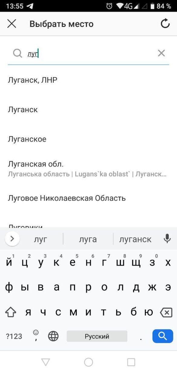 Инстаграм признал Луганскую и Донецкую Республики