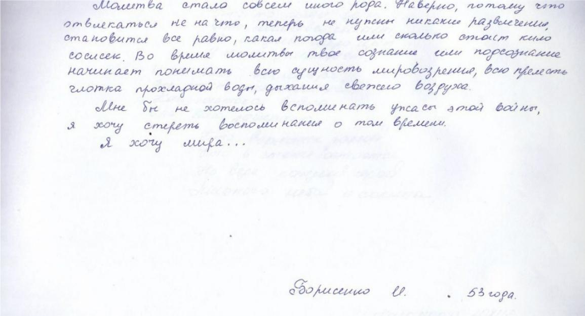 """""""Такое впечатление, что мы здесь смертники""""- черниговские солдаты из Донбасса"""