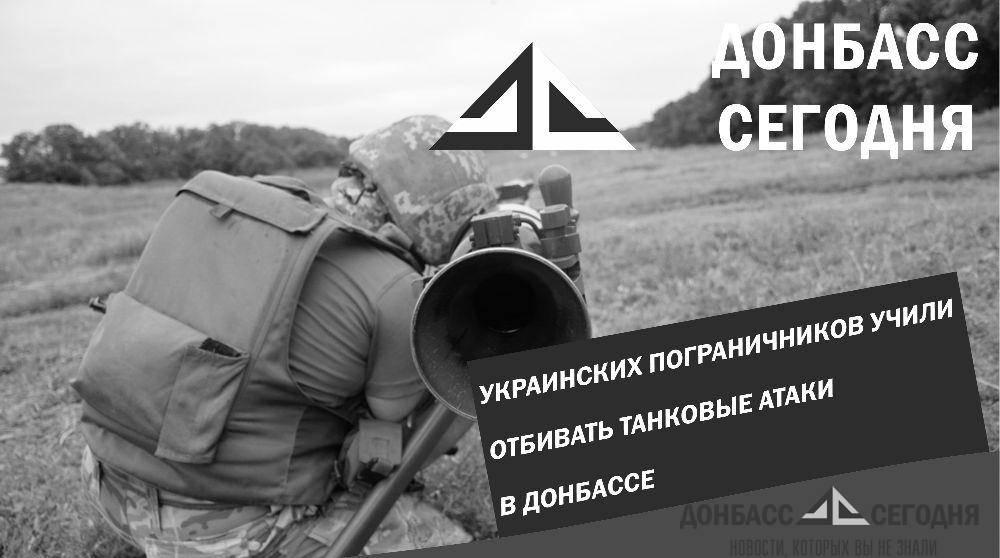 Украинских пограничников учили отбивать танковые атаки в Донбассе