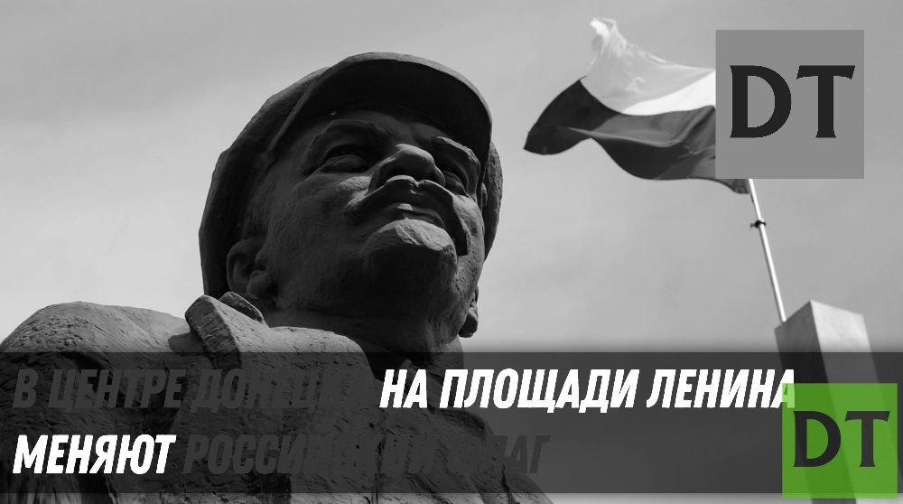 В центре Донецка на площади Ленина меняют российский флаг