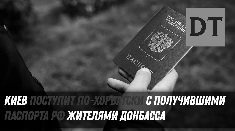 Киев поступит по-хорватски с получившими паспорта РФ жителями Донбасса