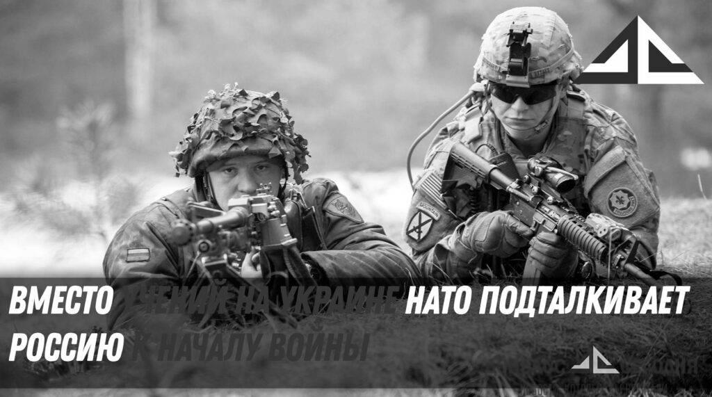 В Киеве признались, что вместо учений НАТО подталкивает Россию к началу войны