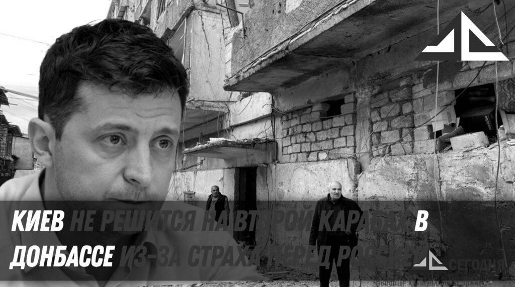 Второй Иловайск останавливает Киев от возврата Донбасса по примеру Карабаха