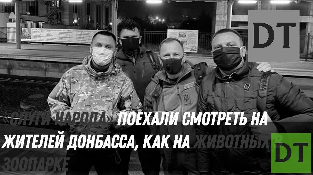 «Слуги народа» поехали смотреть на жителей Донбасса, как на животных в зоопарке