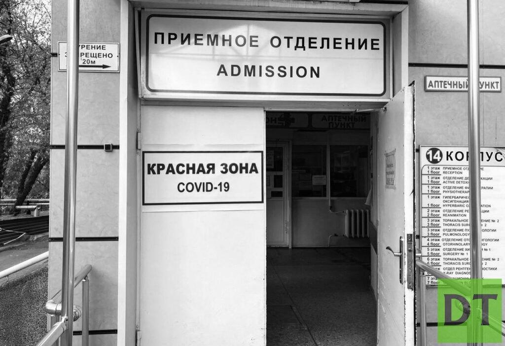В ДНР проходят лечение от коронавируса более 11 тысяч человек