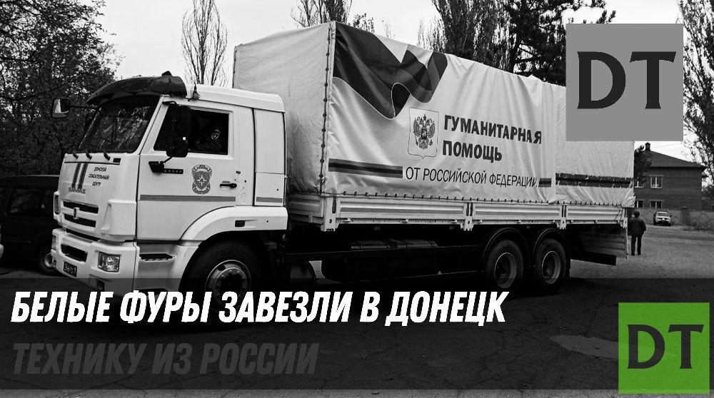 В ДНР прибыл из России многотонный груз с медтехникой и лекарствами