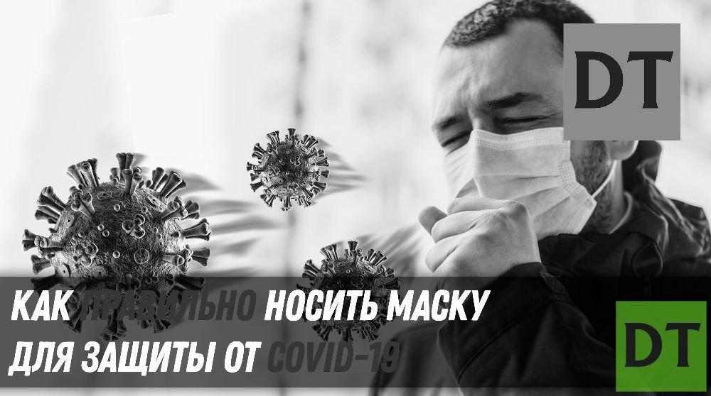 Главный санврач ДНР рассказала важную особенность ношения защитных масок
