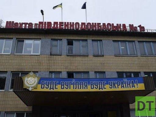Завтра шахтёры Угледара выдвинут ультиматум украинскому правительству