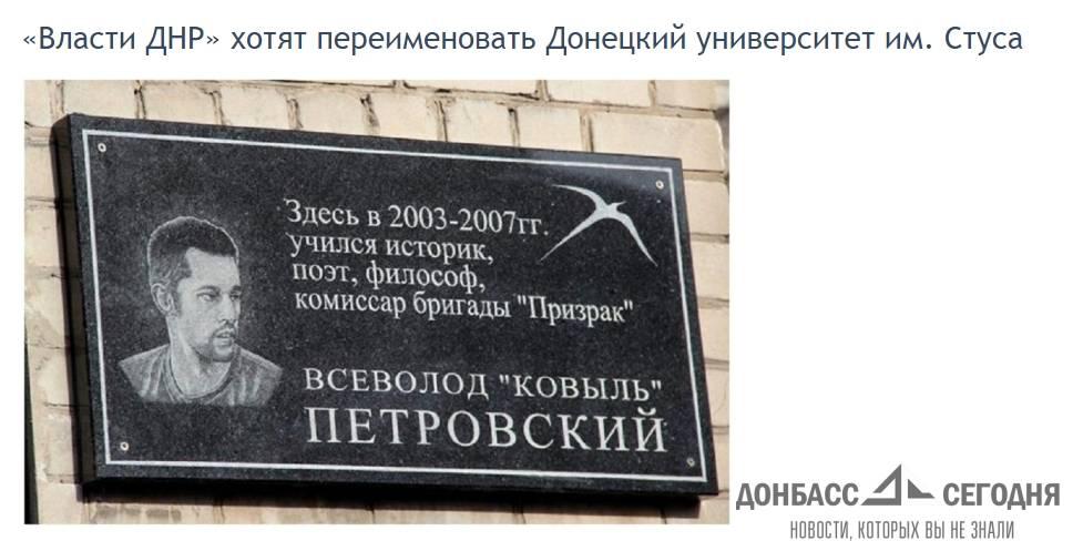 В ДНР запретили сбежавшему в Винницу ВУЗу упоминать о Донецке