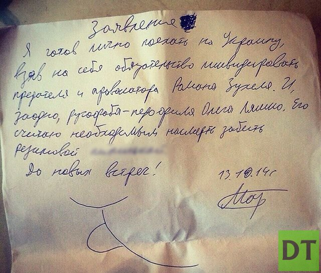 Националиста и друга «Тесака» из «Азова» задержали в Индонезии и экстрадируют в Россию