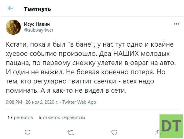 Под Горловкой в ДТП погиб военнослужащий ВСУ - Исус Навин