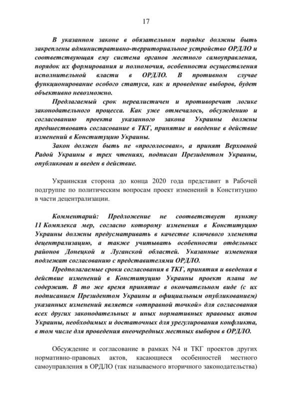 В ДНР опубликовали секретные документы по Минску