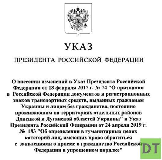 Путин отменил паспорта Украины
