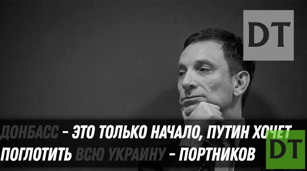 Донбасс — это только начало, Путин хочет поглотить всю Украину — Портников