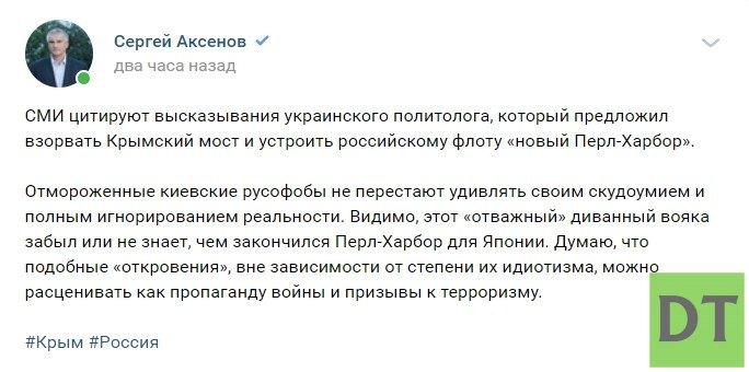 Крым жёстко ответил Украине за угрозу взорвать Крымский мост