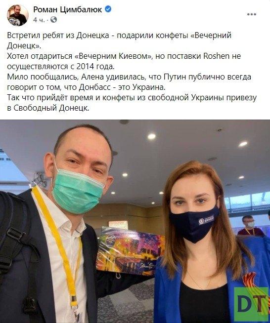 Журналист из ДНР подарила украинскому журналисту коробку конфет «Вечерний Донецк»