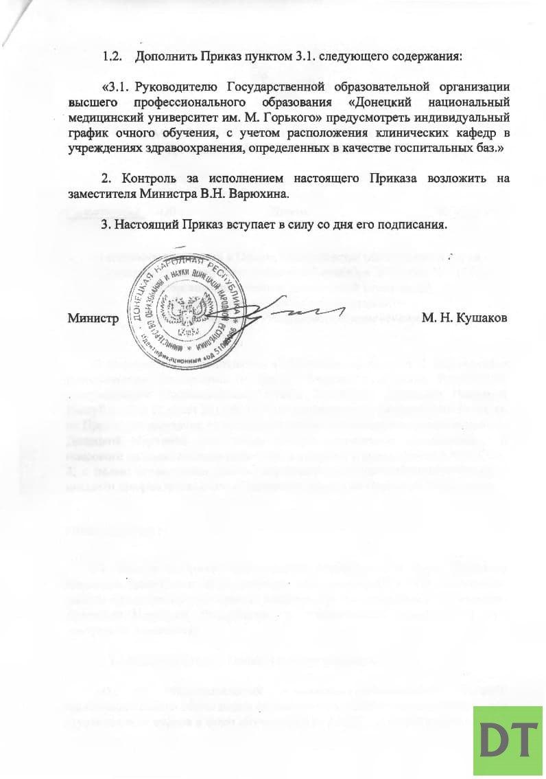 С 14 декабря все студенты ДНР возвращаются в аудитории