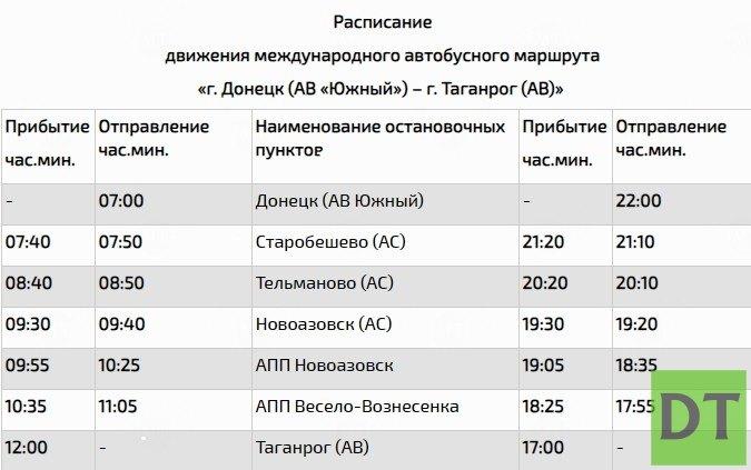 В ДНР запущен новый международный автобусный маршрут