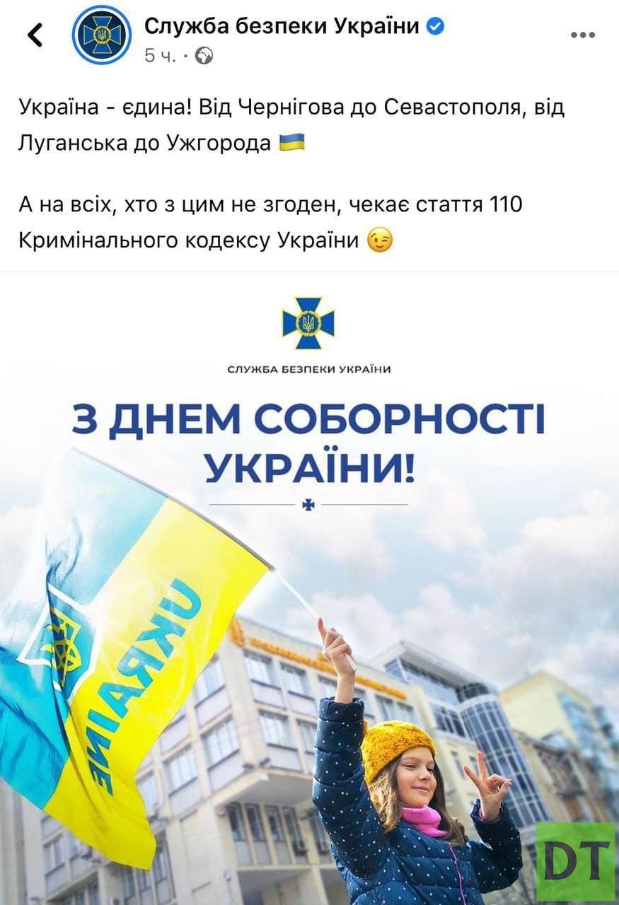 В СБУ поздравили украинцев с Днем Соборности, а всем несогласным пригрозили лишением свободы от 3 до 5 лет с конфискацией