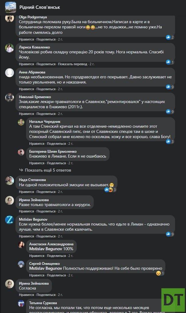 Жители Славянска требуют уволить доктора Хайло