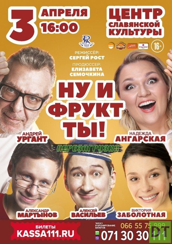 Ургант приедет выступать в Донецк