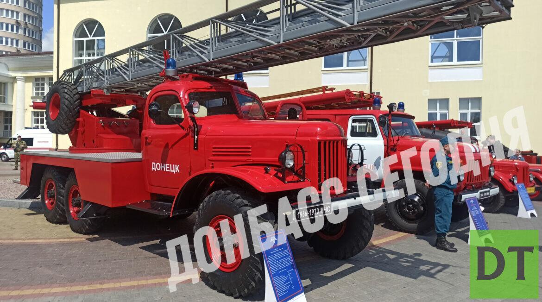 МЧС ДНР отпраздновало свой День рождения выставкой пожарной техники