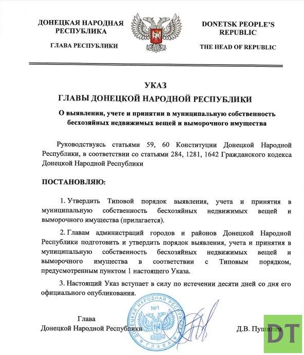 Бесхозная недвижимость в ДНР перейдёт в муниципальную собственность