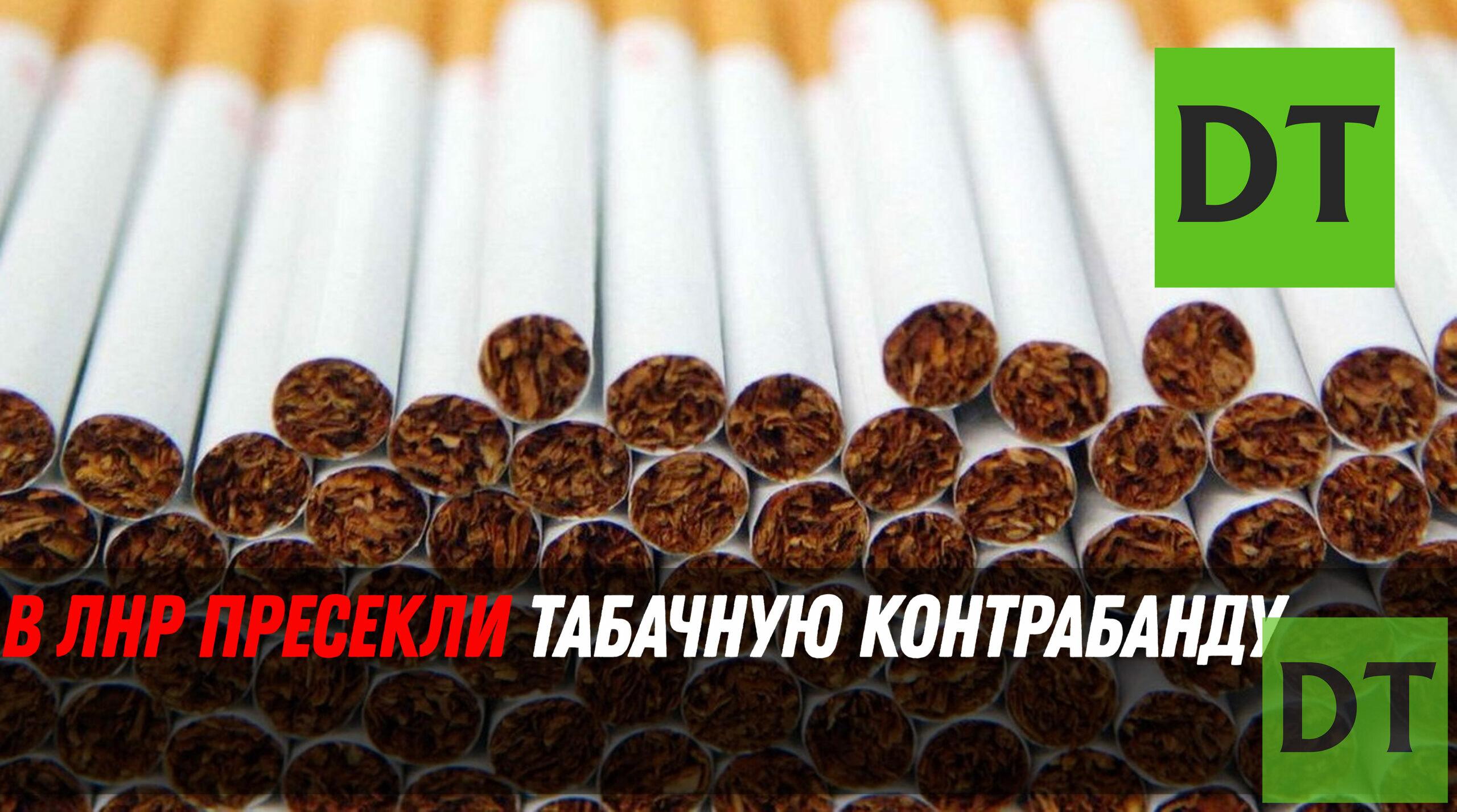 Продажа табачных изделий в лнр мурати сигареты купить
